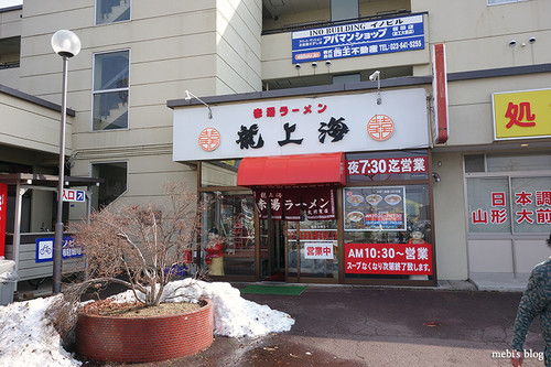 Ryushanghai_01