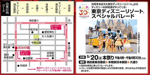 Sakata_maturi_2013_02