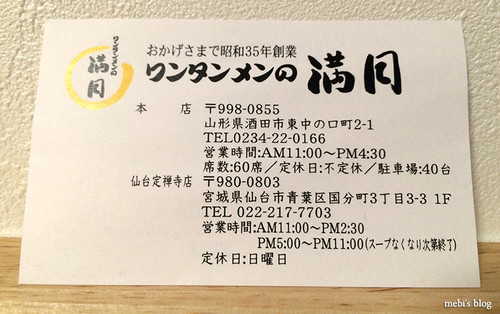 Sakata_mangetu_06