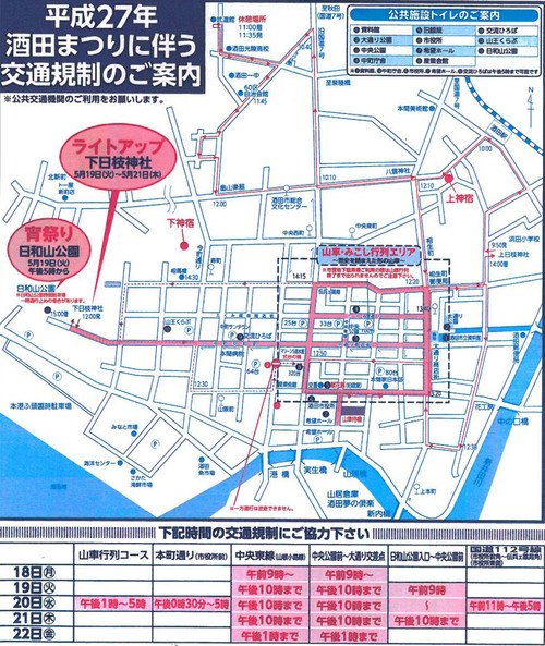 Sakata_maturi_2015_04