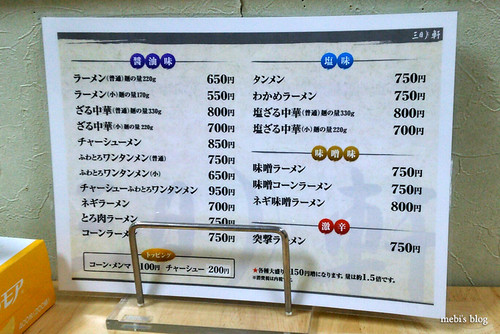 Mikazuki_lamen_01