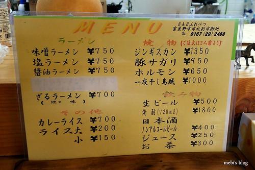 Hokkaido_019