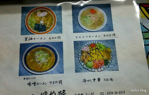 Lamen_yumeji_02