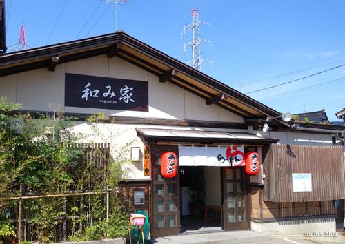Nagomiya_sakata_01_2
