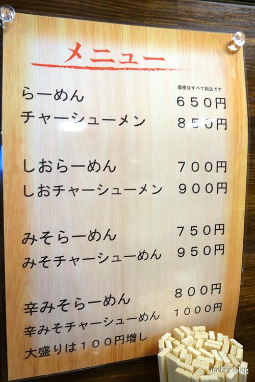 Nagomiya_sakata_02