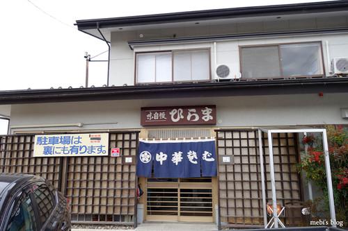 Hirama_01