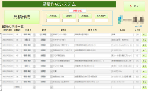 Mitumori_system