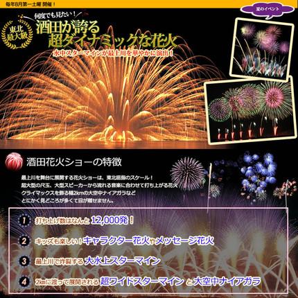 Main_image_hanabi_2