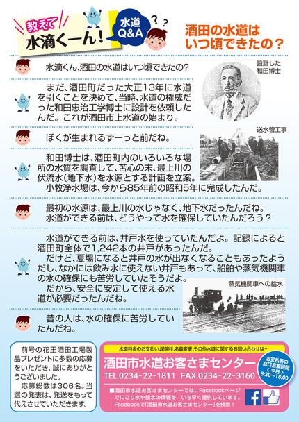 Water_sakata_002