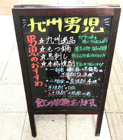 Kyusyudanji_sakata_02