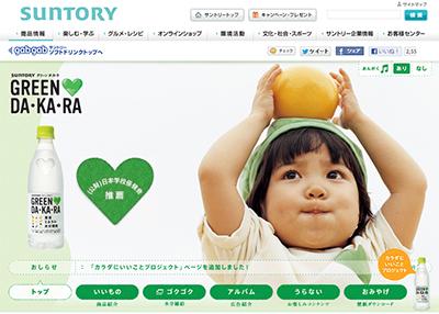 Green_dakara