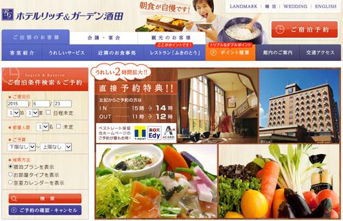 Sake_hotel_rich_017