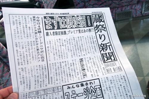 Tatenokawa_maturi_2016_004